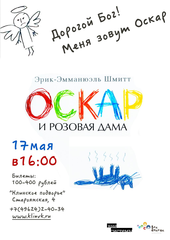 oskar2-1024